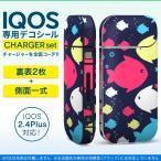 アイコス iQOS / 新型iQOS 2.4 Plus 専用スキンシール 両対応 フルセット 裏表2枚 側面 全面タイプ 魚 イラスト かわいい 011972