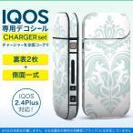 アイコス iQOS / 新型iQOS 2.4 Plus 専用スキンシール 両対応 フルセット 裏表2枚 側面 全面タイプ ダマスク柄 北欧 柄 012184