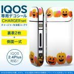 アイコス iQOS / 新型iQOS 2.4 Plus 専用スキンシール 両対応 フルセット 裏表2枚 側面 全面タイプ ハロウィン かぼちゃ おばけ 012742