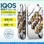 アイコス iQOS / 新型iQOS 2.4 Plus 専用スキンシール 両対応 フルセット 裏表2枚 側面 全面タイプ 食べ物 絵 焼き鳥 013302