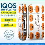 アイコス iQOS / 新型iQOS 2.4 Plus 専用スキンシール 両対応 フルセット 裏表2枚 側面 全面タイプ かぼちゃ ハロウィン オレンジ 013393