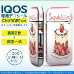 アイコス iQOS / 新型iQOS 2.4 Plus 専用スキンシール 両対応 フルセット 裏表2枚 側面 全面タイプ ケーキ いちご 英語 013460