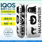 アイコス iQOS / 新型iQOS 2.4 Plus 専用スキンシール 両対応 フルセット 裏表2枚 側面 全面タイプ ハロウィン おばけ かぼちゃ 013515