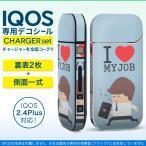 アイコス iQOS / 新型iQOS 2.4 Plus 専用スキンシール 両対応 フルセット 裏表2枚 側面 全面タイプ 仕事 人間 口笛 013578