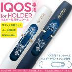 アイコス シール ケース iQOS スキンシール ホルダー ボタン ワンポイント ステッカー デコ 電子たばこ アクセサリー キラキラ  000022
