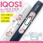 アイコス iQOS 専用スキンシール シール ケース ホルダー ボタン ワンポイント ステッカー デコ 電子たばこ 花 デザイン イラスト 000148