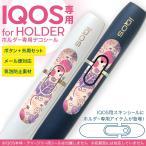 アイコス iQOS 専用スキンシール シール ケース ホルダー ボタン ワンポイント ステッカー デコ 電子たばこ 苺 いちご 赤 果物 000243