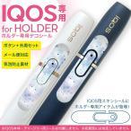 アイコス シール ケース iQOS スキンシール ホルダー ボタン ワンポイント ステッカー デコ 電子たばこ 雪の結晶 星 000252