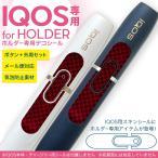 アイコス iQOS 専用スキンシール シール ケース ホルダー ボタン ワンポイント ステッカー デコ 電子たばこ アーガイル チェック ダスマスク 000406