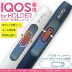 アイコス iQOS 専用スキンシール シール ケース ホルダー ボタン ワンポイント ステッカー デコ 電子たばこ アーガイル チェック ダスマスク 000478