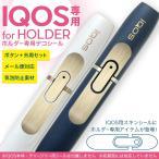 アイコス シール ケース iQOS スキンシール ホルダー ボタン ワンポイント ステッカー デコ 電子たばこ 木目風  000553