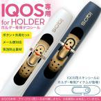 アイコス iQOS 専用スキンシール シール ケース ホルダー ボタン ワンポイント ステッカー デコ 電子たばこ ジェイソン マスク 001054
