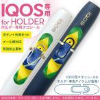 アイコス iQOS 専用スキンシール シール ケース ホルダー ボタン ワンポイント ステッカー デコ 電子たばこ ブラジル 国旗 001190