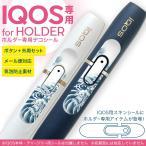 アイコス シール ケース iQOS スキンシール ホルダー ボタン ワンポイント ステッカー デコ 電子たばこ 龍 ドラゴン 和 001218