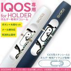 アイコス iQOS 専用スキンシール シール ケース ホルダー ボタン ワンポイント ステッカー デコ 電子たばこ 魚 ふぐ 001599