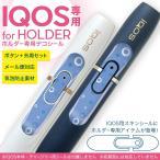 アイコス iQOS 専用スキンシール シール ケース ホルダー ボタン ワンポイント ステッカー デコ 電子たばこ シンプル 模様 青 001772