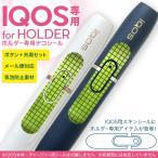 アイコス iQOS 専用スキンシール シール ケース ホルダー ボタン ワンポイント ステッカー デコ 電子たばこ シンプル 模様 緑 001843