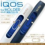 アイコス iQOS 専用スキンシール シール ケース ホルダー ボタン ワンポイント ステッカー デコ 電子たばこ シンプル 青 002230