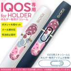 アイコス iQOS 専用スキンシール シール ケース ホルダー ボタン ワンポイント ステッカー デコ 電子たばこ いちご 花 ピンク 002435
