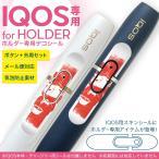 アイコス iQOS 専用スキンシール シール ケース ホルダー ボタン ワンポイント ステッカー デコ 電子たばこ 外国 国旗 イラスト 002889