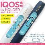 アイコス iQOS 専用スキンシール シール ケース ホルダー ボタン ワンポイント ステッカー デコ 電子たばこ 模様 エレガント 青 003830