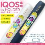 アイコス iQOS 専用スキンシール シール ケース ホルダー ボタン ワンポイント ステッカー デコ 電子たばこ 蝶 カラフル イラスト 004121