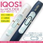 アイコス iQOS 専用スキンシール シール ケース ホルダー ボタン ワンポイント ステッカー デコ 電子たばこ チェック 青 白 004223