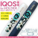 アイコス iQOS 専用スキンシール シール ケース ホルダー ボタン ワンポイント ステッカー デコ 電子たばこ 花 モダン 青 004368