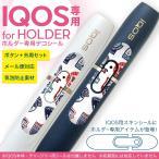 アイコス iQOS 専用スキンシール シール ケース ホルダー ボタン ワンポイント ステッカー デコ 電子たばこ マリン ワッペン イラスト 004514