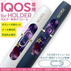 アイコス シール ケース iQOS スキンシール ホルダー ボタン ワンポイント ステッカー デコ 電子たばこ カラフル 桜 花 005374