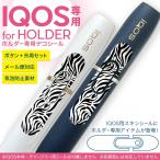アイコス iQOS 専用スキンシール シール ケース ホルダー ボタン ワンポイント ステッカー デコ 電子たばこ ゼブラ シマウマ 模様 005382
