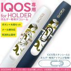 アイコス iQOS 専用スキンシール シール ケース ホルダー ボタン ワンポイント ステッカー デコ 電子たばこ 花 フラワー グリーン 005579