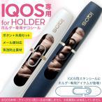 アイコス iQOS 専用スキンシール シール ケース ホルダー ボタン ワンポイント ステッカー デコ 電子たばこ 写真 人物 筋肉 005776