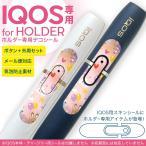 アイコス iQOS 専用スキンシール シール ケース ホルダー ボタン ワンポイント ステッカー デコ 電子たばこ 動物 風船 キャラクター 006629
