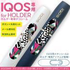 アイコス iQOS 専用スキンシール シール ケース ホルダー ボタン ワンポイント ステッカー デコ 電子たばこ カラフル 模様 006966