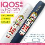 アイコス iQOS 専用スキンシール シール ケース ホルダー ボタン ワンポイント ステッカー デコ 電子たばこ サーカス 英語 文字 006977