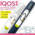 アイコス シール ケース iQOS スキンシール ホルダー ボタン ワンポイント ステッカー デコ 電子たばこ トラ キャラクター 007168