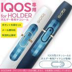 アイコス iQOS 専用スキンシール シール ケース ホルダー ボタン ワンポイント ステッカー デコ 電子たばこ チェック 青 ブルー 模様 007335