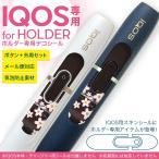 アイコス iQOS 専用スキンシール シール ケース ホルダー ボタン ワンポイント ステッカー デコ 電子たばこ 花 フラワー 和風 和柄 007381