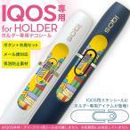 アイコス iQOS 専用スキンシール シール ケース ホルダー ボタン ワンポイント ステッカー デコ 電子たばこ カラフル プレゼント イラスト 007510