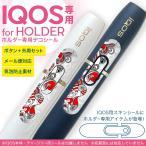 アイコス iQOS 専用スキンシール シール ケース ホルダー ボタン ワンポイント ステッカー デコ 電子たばこ 赤 レッド イラスト 模様 007743