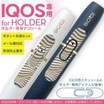 アイコス iQOS 専用スキンシール シール ケース ホルダー ボタン ワンポイント ステッカー デコ 電子たばこ しましま 模様 水色 ブラウン 007816