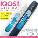 アイコス iQOS 専用スキンシール シール ケース ホルダー ボタン ワンポイント ステッカー デコ 電子たばこ 写真 海 空 青 ブルー 007876