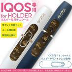 アイコス iQOS 専用スキンシール シール ケース ホルダー ボタン ワンポイント ステッカー デコ 電子たばこ 茶色 ブラウン クラウン 王冠 模様 007906