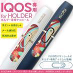 アイコス iQOS 専用スキンシール シール ケース ホルダー ボタン ワンポイント ステッカー デコ 電子たばこ 花 フラワー 水色 赤 レッド 模様 007958