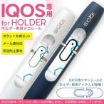 アイコス iQOS 専用スキンシール シール ケース ホルダー ボタン ワンポイント ステッカー デコ 電子たばこ デザイン 灰色 グレー 青 ブルー 007978