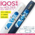 アイコス iQOS 専用スキンシール シール ケース ホルダー ボタン ワンポイント ステッカー デコ 電子たばこ 青 ブルー 波 和風 和柄 008228