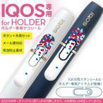 アイコス iQOS 専用スキンシール シール ケース ホルダー ボタン ワンポイント ステッカー デコ 電子たばこ ハート 赤 レッド 青 ブルー 模様 008251