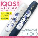 アイコス iQOS 専用スキンシール シール ケース ホルダー ボタン ワンポイント ステッカー デコ 電子たばこ 和風 和柄 亀 鶴 青 ブルー 008261