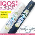 アイコス iQOS 専用スキンシール シール ケース ホルダー ボタン ワンポイント ステッカー デコ 電子たばこ 青 ブルー 水色 模様 水彩 008345